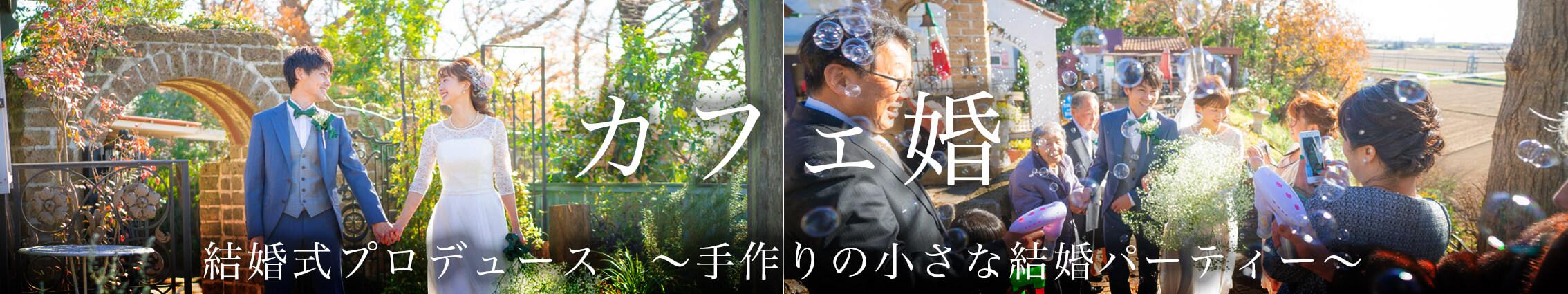 カフェ婚 結婚式プロデュース ~手作りの小さな結婚パーティー~